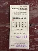 秋(3) 天長地久:1541.jpg 小湊鉄道 五井駅