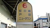 秋之戀(六) 伊豆修善寺:0461.jpg 駿豆線修善寺駅