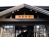 秋葉鐵道(三) 晴空鐵道:0262.JPG 下今市駅