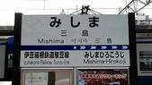秋之戀(六) 伊豆修善寺:0457.jpg 伊豆箱根鉄道 三島駅