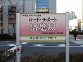 春日鐵道(5) 雲且留住:0662.JPG 播磨坂
