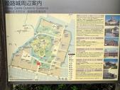 2010日本關西(1)兵庫三城:姬路、明石、神戶:0062.jpg 姬( 姫 ) 路城