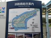 春日鐵道(2) 淡路島.流金歲月:0129.JPG 東浦BT