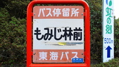 秋之戀(六) 伊豆修善寺:0464.jpg 修善寺自然公園