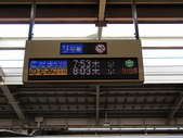 春(6) 春的禮讚:0664.JPG 新大阪駅