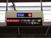 春日鐵道(2) 淡路島.流金歲月:0127.JPG 新大阪駅