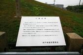 2010日本關西(1)兵庫三城:姬路、明石、神戶:0134.jpg 小壺古墳
