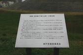 2010日本關西(1)兵庫三城:姬路、明石、神戶:0136.jpg 五色塚古墳