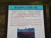 九州(5) : 回到彌生時代:0540.JPG