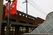2010日本關西(1)兵庫三城:姬路、明石、神戶:0139.jpg 神戶 Kobe