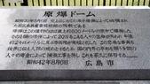 秋之戀(12) 廣島原爆公園:1310.jpg  広島原爆ドーム