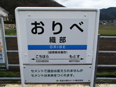 春日鐵道(4) 藍天白雲新幹線:0260.JPG   樽見鉄道織部駅