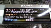秋之戀(12) 廣島原爆公園:1303.jpg JR 新大阪駅