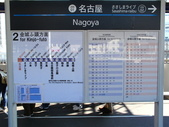 春日鐵道(3) 大人的休日.樂高園區:0345.JPG  名古屋駅