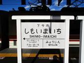 秋葉鐵道(三) 晴空鐵道:0319.JPG 下今市駅