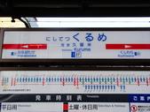 秋葉鐵道(九) 幾度夕陽紅:0963.JPG 西鉄久留米駅