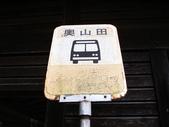 秋葉鐵道(七) 心的方向:0670.JPG 奧山田バス停