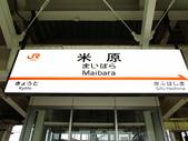 春日鐵道(4) 藍天白雲新幹線:0218.JPG  米原駅