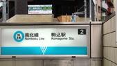 秋之戀(三) 庭園、森林、往事如昨:0133.jpg 東京メトロ駒込駅2号出口