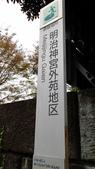秋之旅(二) 東京秋豔:0027.jpg 青山一丁目