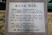 日本櫻花(14) 哲學之道與蹴上鐵道:0840.jpg 哲學之道