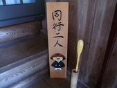 秋葉鐵道(七) 心的方向:0667.JPG 正寿院