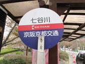 春(5) 幾度花落時:0463.JPG 七谷川駅