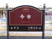 秋葉鐵道(三) 晴空鐵道:0256.JPG  今市駅