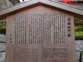 2010日本關西(3)京都東郊楓葉盟:0315.jpg  京都 曼殊院