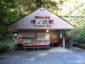 秋葉鐵道(四) 鐵道秋之戀:0377.JPG 塔ノ沢駅