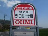 春(3) 似是故人來:0268.JPG 近江八幡