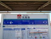 秋葉鐵道(二) 紅葉心事:0144.JPG 元加治駅