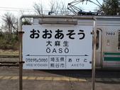 春日鐵道(6) 海角天涯:0758.JPG 大麻生駅