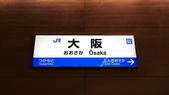 秋之旅(十) 京都上京行:0792.jpg 大阪駅