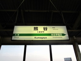 春(1) 似水流年:0020.JPG 熊谷駅