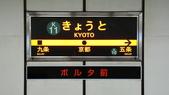 秋之旅(十) 京都上京行:0793.jpg 京都駅