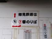 春日鐵道(4) 藍天白雲新幹線:0234.JPG  米原駅