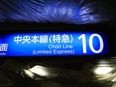北國之秋(二) 秋詩篇篇:0206.jpg 新宿駅