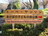 秋葉鐵道(二) 紅葉心事:0150.JPG あけぼの子どもの森公園