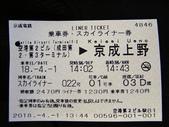 春(1) 似水流年:0013.JPG 京成電鉄