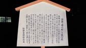 秋之戀(14) 京都秋夜:1004.jpg 京都隨心院