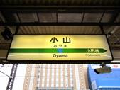 秋葉鐵道(一) 意難忘:0048.JPG 小山駅