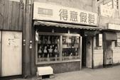 台北萬華  剝皮寮老街:0011.jpg