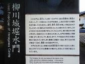 秋葉鐵道(九) 幾度夕陽紅:0984.JPG 福岡 柳川城堀水門