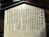 2010日本關西(4)可愛的愛宕念佛寺:0413.jpg 京都 愛宕念佛寺