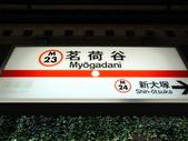 春日鐵道(5) 雲且留住:0655.JPG 茗荷谷駅