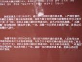 北國之秋(11) 熊本行:1287.JPG 水前寺成趣園