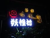 20111009新埔杮餅&溪頭妖怪村:IMGP7059.JPG