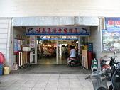 2008暑假墾丁之旅(8/24~8/26):墾丁後壁湖漁港恆春區漁會生鮮區