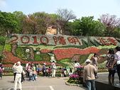 2010陽明山花季暨台北燈節(3/6):陽明山花季花卉造景